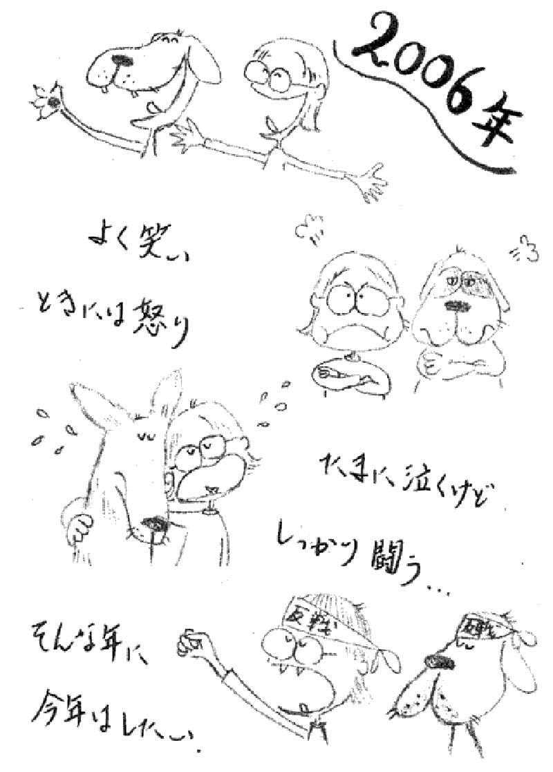 Josee年賀状2006.jpg