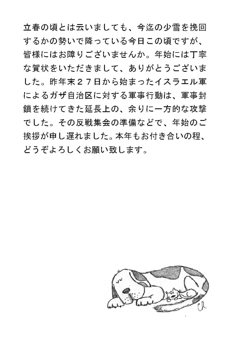 Josee年賀状2009.jpg