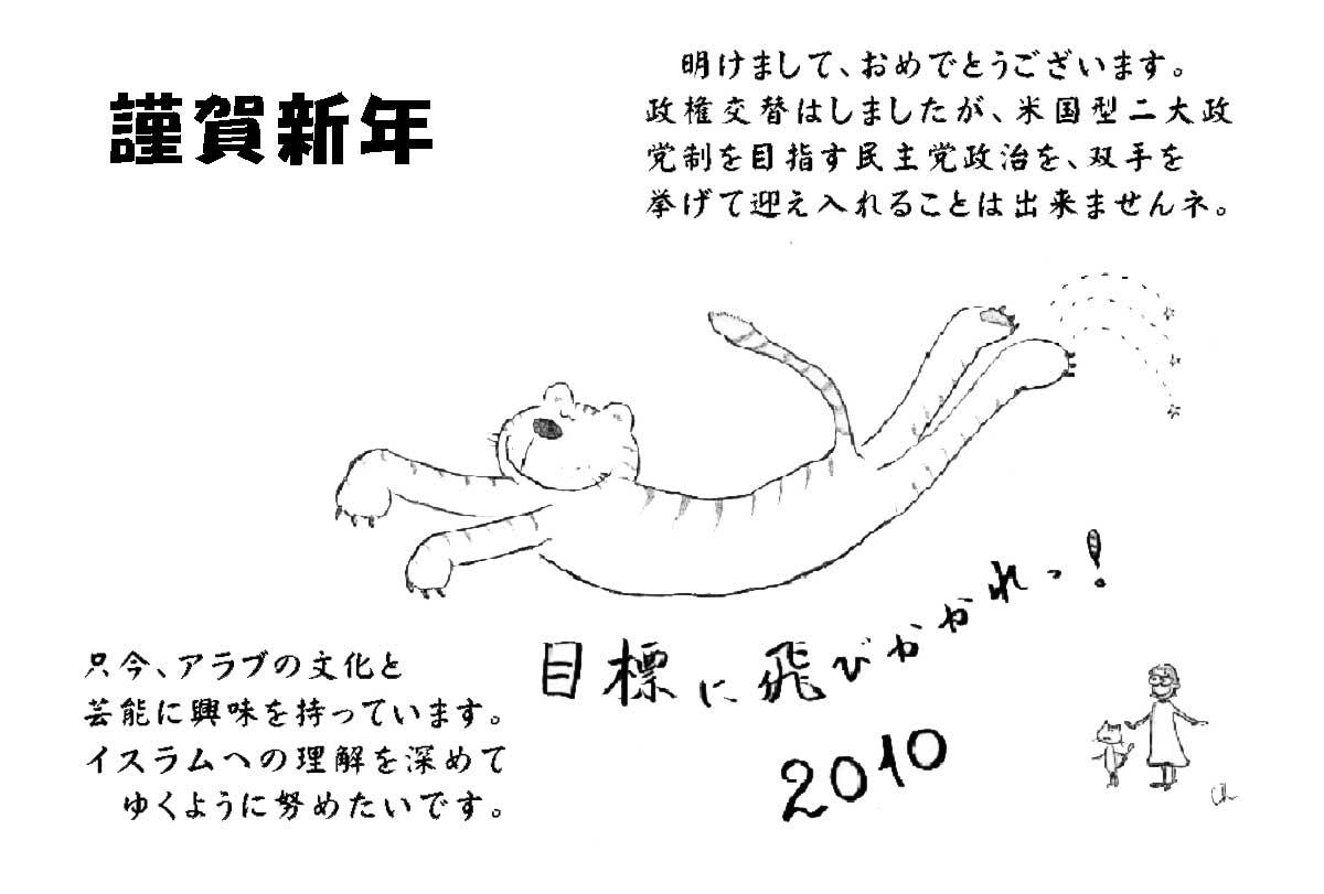 Josee年賀状2010.jpg