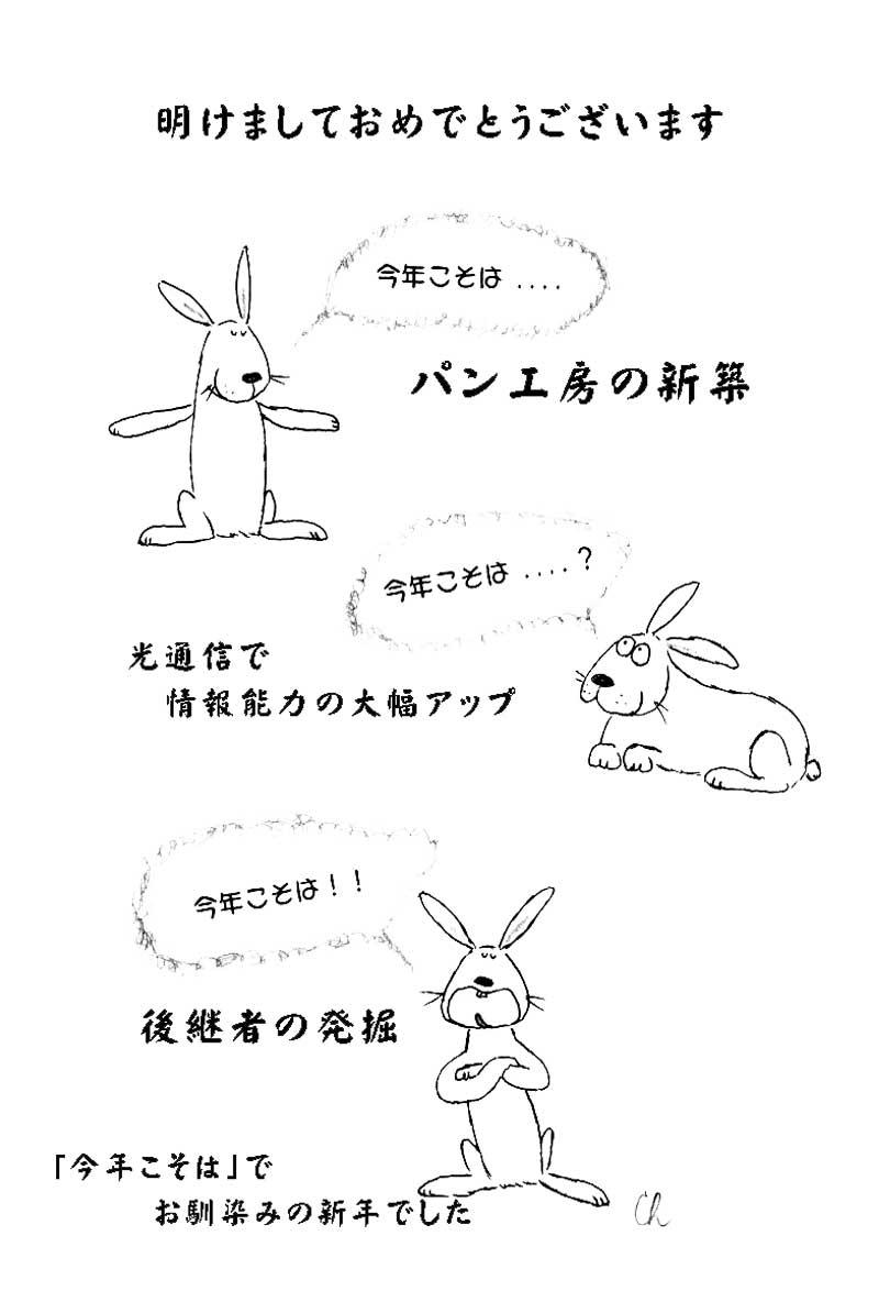 Josee年賀状2011.jpg