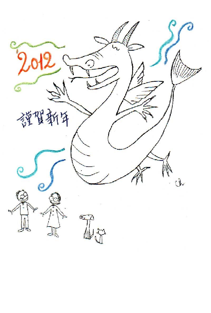 Josee年賀状2012.jpg