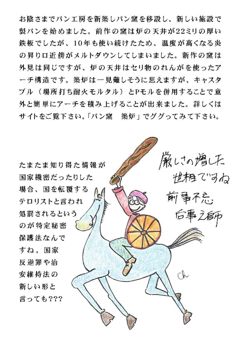 Josee年賀状2014.jpg